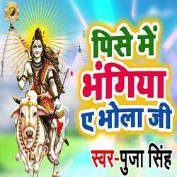 Pise Me Bhangiya Ae Bhola Ji songs
