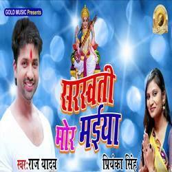 Sarswati Mor Maiya songs