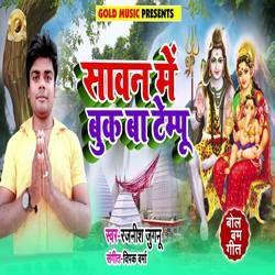 Sawan Me Book Ba Tempu songs