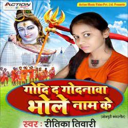 Listen to Godi Da Godnawa Bhole Naam Ke songs from Godi Da Godnawa Bhole Naam Ke