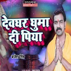 Devghar Ghuma Di Piya songs