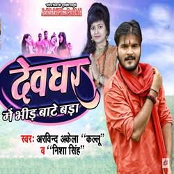 Devghar Me Bhid Bate Bada songs
