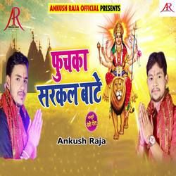 Fuchaka Sarkal Baate songs