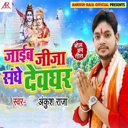 Jaib Jija Sanghe Devghar songs