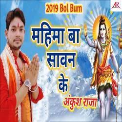 Mahima Ba Sawan Ke songs