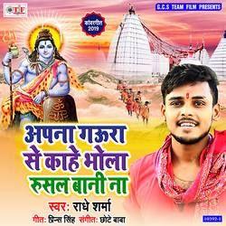 Aapan Gaura Se Kahe Bhola Rusal Bani Na songs