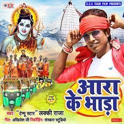 Aara Ke Bhara songs