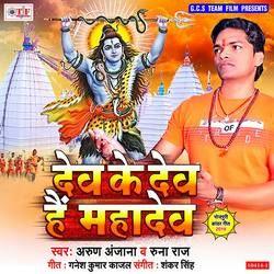 Dev Ke Dev Hai Mahadev songs