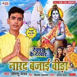 Devghar Ke Darbar songs