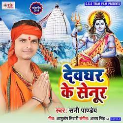 Devghar Ke Senoor songs