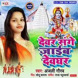 Dewar Sange Jaib Dewghar songs