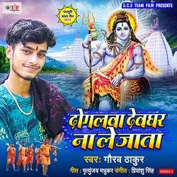 Dogalawa Devghar Na Le Jata songs
