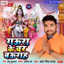 Gaura Ke Var Baurah songs