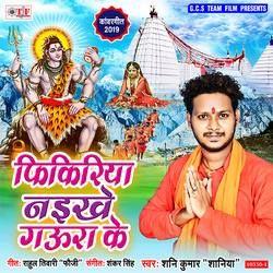 Phikiriya Naikhe Gaura Ke songs