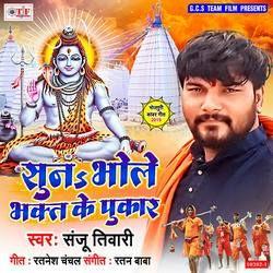 Suna Bhole Bhakt Ke Pukar songs