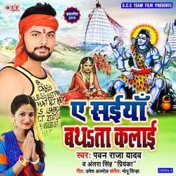 Ye Saiya Bhathata Kalai songs
