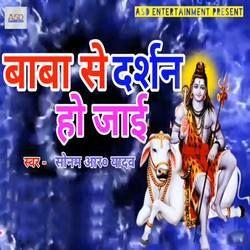 Baba Se Darshan Ho Jai songs