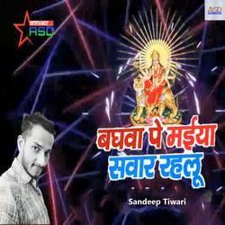 Bhaghwa Pe Maiya Sawar Rahelu songs