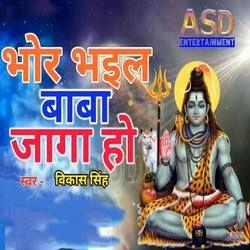 Bhor Bhail Baba Jaga Ho songs