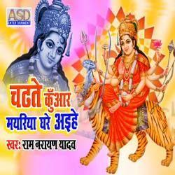 Chadhte Kunwar Mayariya Ghare Aaihe songs
