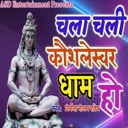 Chala Chali Kaushleshwar Dham Ho songs