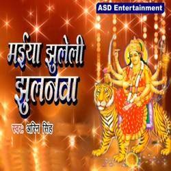 Maiya Jhuleli Jhulanva songs