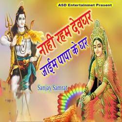 Nahi Raham Devghar Jaim Papa Ke Ghar songs