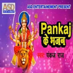 Pankaj Ke Bhajan songs