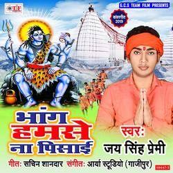 Bhang Hamse Na Pisai songs