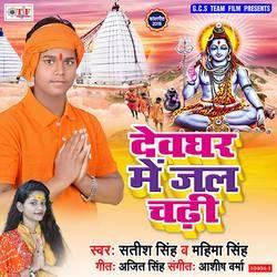 Devghar Me Jal Chadi songs