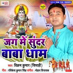 Jag Me Sundar Baba Dham songs