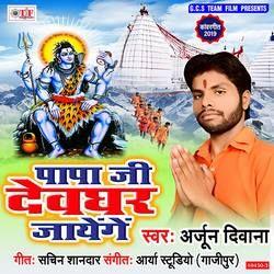 Papa Ji Devghar Jayenge songs
