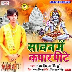 Sawan Me Kapar Pite songs