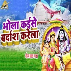 Bhola Kaise Bardash Karela songs