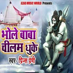 Bhole Baba Chilam Dhuke songs