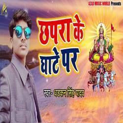 Chapra Ke Ghate Par songs