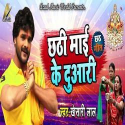 Chhathi Ke Mai Duari songs
