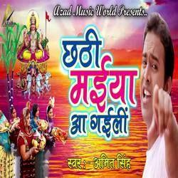 Chhathi Maiya Aa Gaili songs