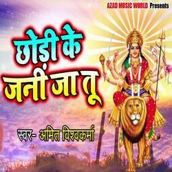 Chhodhi Ke Jani Ja Tu songs