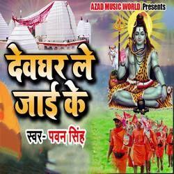 Devghar Le Jayi Ke songs