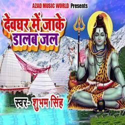 Devghar Me Jaake Dalab Jal songs