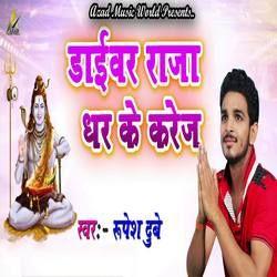 Driwar Raja Dhar Ke Karej songs