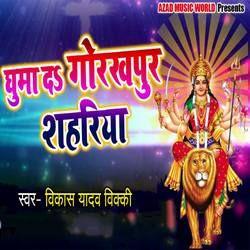 Ghuma Da Ghorakhpur Shahariya songs