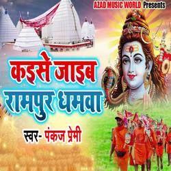 Kaise Jaib Rampur Dhamwa songs