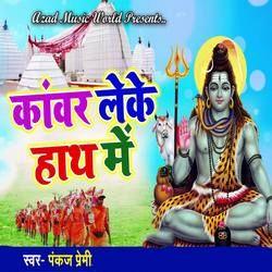 Kanwar Leke Haath Me songs