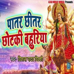Patar Chitar Chhotaki Bahuriya songs