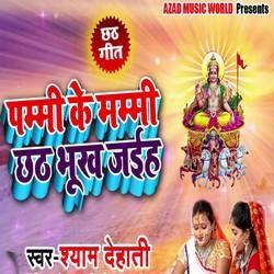 Pummi Ke Mummy Chhath Bhukh Jaiha songs