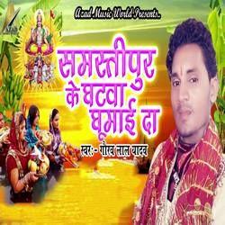 Samastipur Ke Ghatwa Ghumai Da songs
