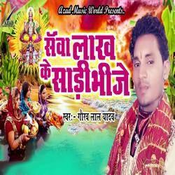 Sawa Lakh Ke Sadi Bhije songs