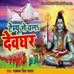 Tempu Se Chal Devghar songs
